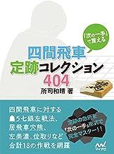 表紙: 「次の一手」で覚える 四間飛車定跡コレクション404 (マイナビ将棋文庫) | 所司 和晴
