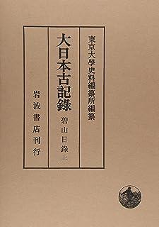 碧山日録(上) (大日本古記録)