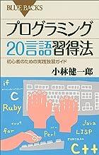 表紙: プログラミング20言語習得法 (ブルーバックス) | 小林健一郎