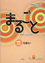 "Marugoto: Japanese language and culture Elementary1 A2 Coursebook for communicative language competences ""Rikai"" / まるごと 日本のことばと文化 初級1 A2 りかい (JF Standard coursebook / JF日本語教育スタンダード準拠コースブック)"