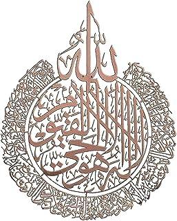 Islamic Wall Art Decor, Ayatul Kursi Shiny Polished Metal Wall Decor, Islamic Calligraphy Decoration, Ramadan Decor, Islam...