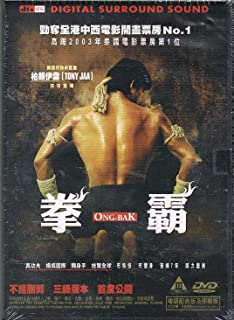 Ong-Bak DVD Format / Thai and Cantonese Audio with English and Chinese Subtitles