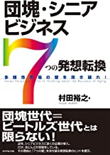 表紙: 団塊・シニアビジネス「7つの発想転換」 | 村田 裕之