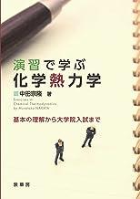 表紙: 演習で学ぶ 化学熱力学 基本の理解から大学院入試まで | 中田 宗隆