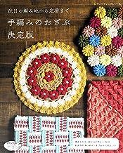 表紙: 手編みのおざぶ 決定版 | ブティック社編集部