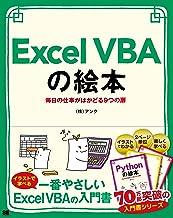 Excel VBAの絵本 毎日の仕事がはかどる9つの扉