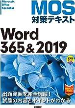 表紙: MOS対策テキスト Word 365 & 2019 | 佐藤 薫