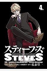スティーブズ 4 (コルク) Kindle版