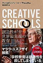 表紙: CREATIVE SCHOOLS 創造性が育つ世界最先端の教育 | ケン・ロビンソン