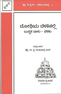 Bodhiya Belakinalli - Buddhana Balu Belaku