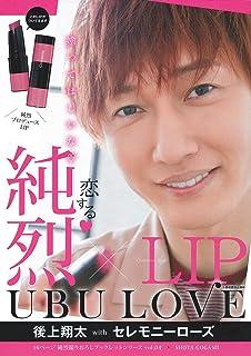純烈LIP UBU LOVE 後上翔太 with セレモニーローズ (純烈撮りおろしブックレットシリーズ vol. 4)...