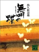 表紙: 無明の蝶 (講談社文庫)   出久根達郎