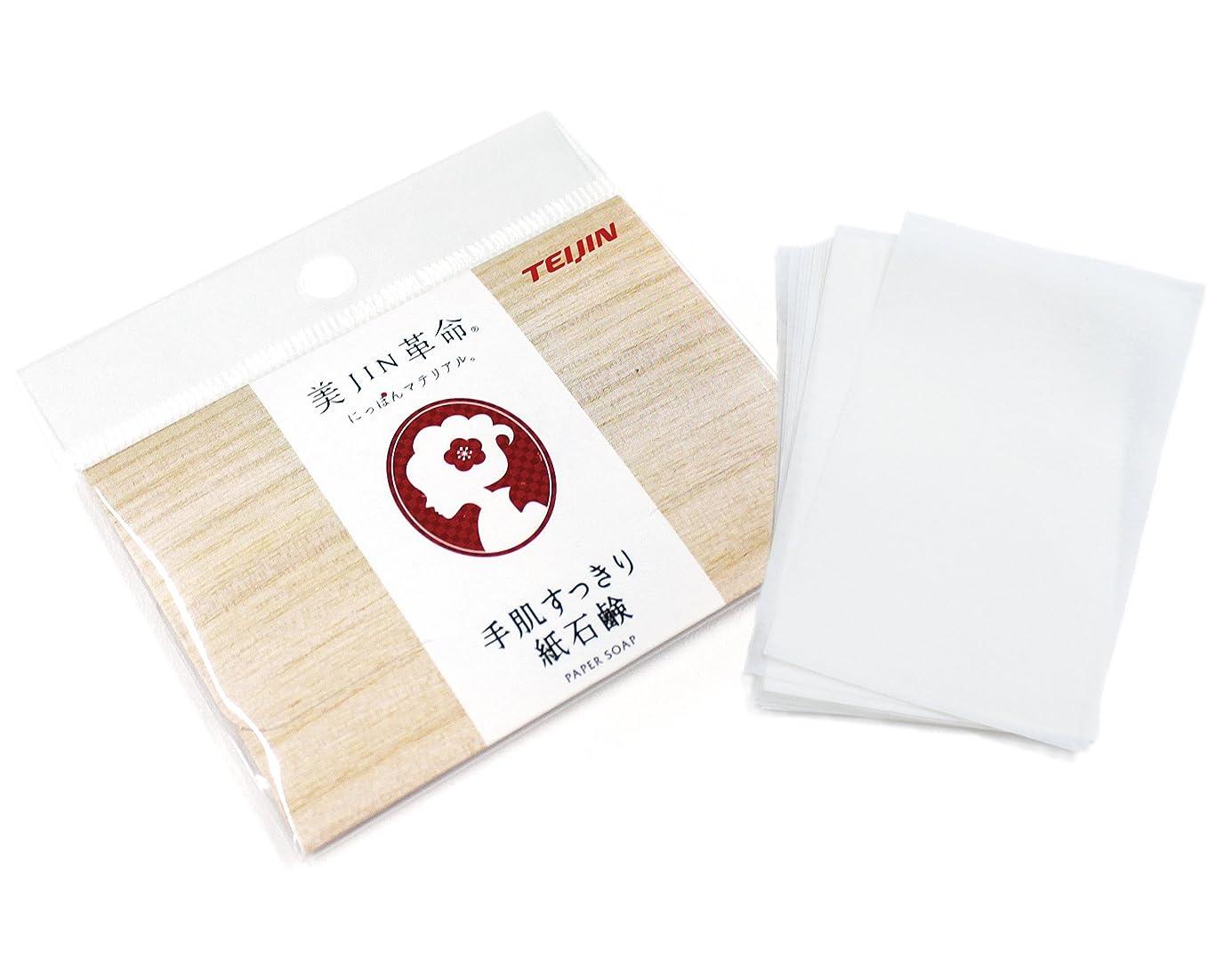 ギャラントリーカリキュラムクリエイティブ美JIN革命 手肌すっきり 紙石鹸