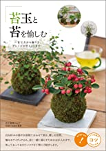 表紙: 苔玉と苔を愉しむ ~育て方から飾り方、アレンジのポイントまで~ コツがわかる本 | Green Scape