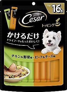 シーザー トッピング チキン&野菜味とビーフ&チーズ味 ドッグフード 成犬用 12g×16本