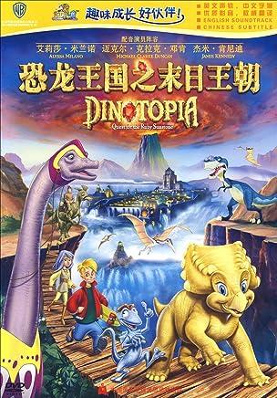 恐龙王国之末日王朝(DVD)