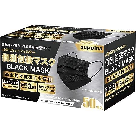個包装 マスク 普通サイズ 男女兼用 国内検査済品 カケン認証済 ブラックマスク ホワイトマスク 3層マスク 使い捨て 立体型 通学 通勤