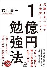 表紙: 天職を見つけてお金持ちになる 1億円勉強法 | 石井貴士