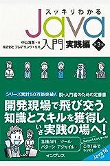 スッキリわかるJava入門 実践編 第3版 スッキリわかるシリーズ Kindle版