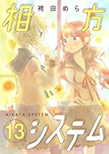 表紙: 相方システム13 (Lilie comics) | 袴田めら