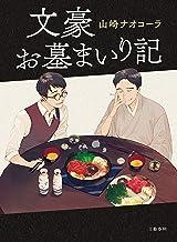 表紙: 文豪お墓まいり記 (文春e-book) | 山崎 ナオコーラ