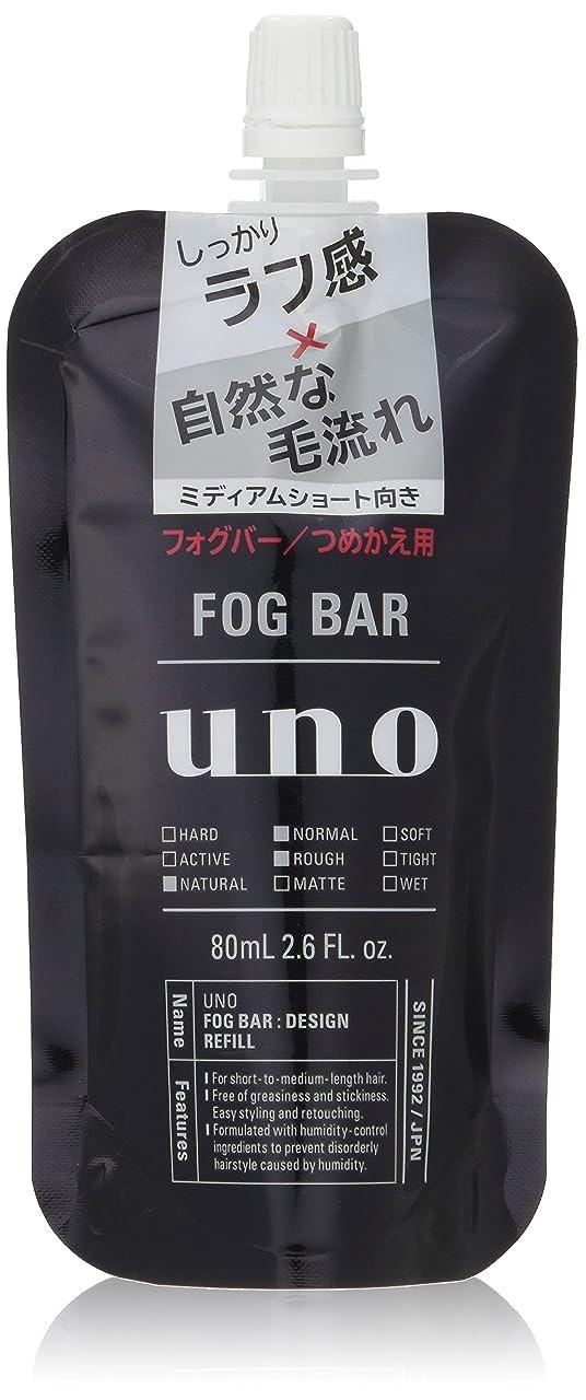 工業化するブラウザ紛争uno(ウーノ) フォグバー (しっかりデザイン) 詰め替え用 ミストワックス 80ml