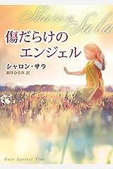 傷だらけのエンジェル (mirabooks) Kindle版