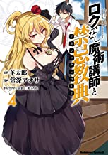 表紙: ロクでなし魔術講師と禁忌教典(4) (角川コミックス・エース) | 常深アオサ