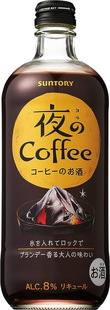 コーヒーのお酒 夜のコーヒー [ リキュール 500ml ]