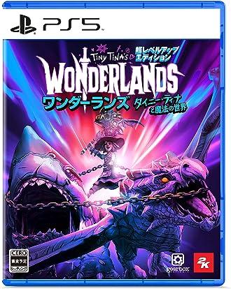 ワンダーランズ ~タイニー・ティナと魔法の世界 超レベルアップ・エディション