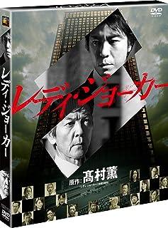 レディ・ジョーカー (SEASONSコンパクト・ボックス) [DVD]