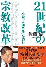 表紙: 21世紀の宗教改革――小説『人間革命』を読む | 佐藤優