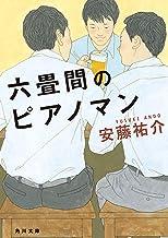 表紙: 六畳間のピアノマン (角川文庫) | 安藤 祐介