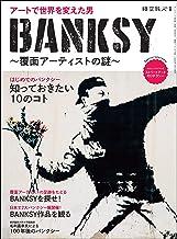 表紙: 時空旅人 別冊 BANKSY 覆面アーティストの謎 | 三栄