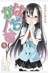 はぢがーる 5巻 (まんがタイムKRコミックス) Kindle版