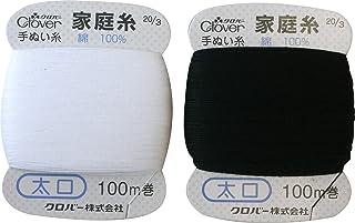 Clover 家庭糸 太口 100m巻 各1個入り 白・黒 26-575
