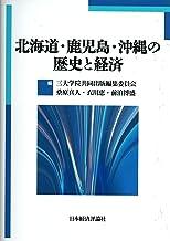 北海道・鹿児島・沖縄の歴史と経済