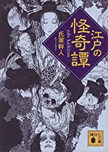 表紙: 江戸の怪奇譚 (講談社文庫) | 氏家幹人
