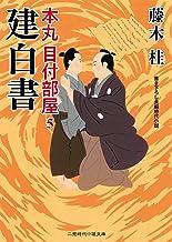 表紙: 建白書 本丸 目付部屋 : 5 (二見時代小説文庫) | 藤木 桂