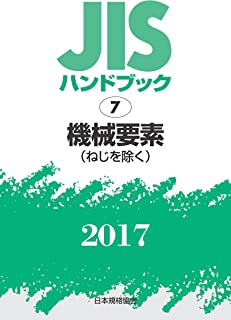 JISハンドブック 機械要素(ねじを除く) 2017