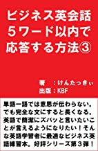 How to respond within five English words on business occasion (Japanese Edition)