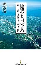 表紙: 地形と日本人 私たちはどこに暮らしてきたか (日経プレミアシリーズ) | 金田章裕