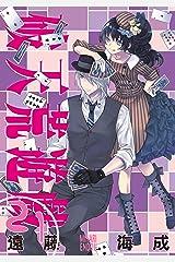 破天荒遊戯: 21 (ZERO-SUMコミックス) Kindle版