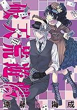 表紙: 破天荒遊戯: 21 (ZERO-SUMコミックス) | 遠藤 海成