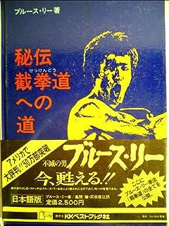 秘伝截拳道への道 (1976年)