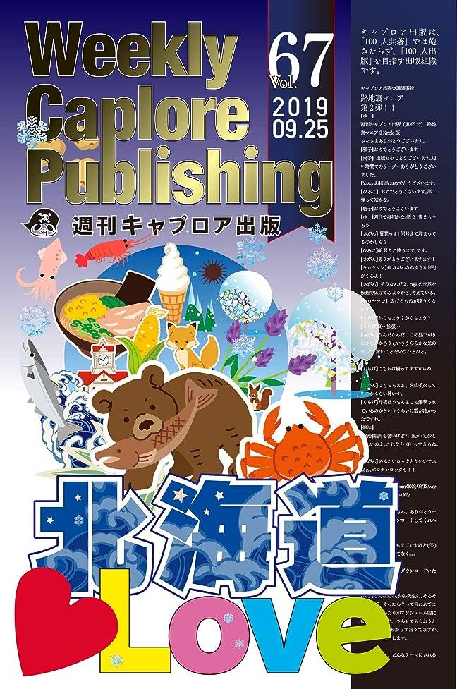 旅行代理店ブロッサムスリンク週刊キャプロア出版(第67号):北海道LOVE