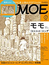 MOE (モエ) 2021年3月号 [雑誌] (ミヒャエル・エンデ『モモ』  付録『モモ MOMO』クリアファイル)