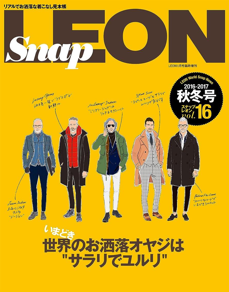 原子電話に出る聡明Snap LEON vol.16 [雑誌]