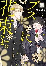 表紙: ブスに花束を。(7) (角川コミックス・エース) | 作楽 ロク