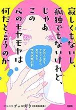 表紙: 寂しくもないし、孤独でもないけれど、じゃあこの心のモヤモヤは何だと言うのか 女の人生をナナメ上から見つめるブックガイド (大和出版) | チェコ好き(和田真里奈)